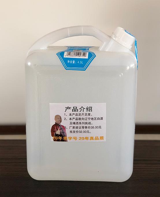 杏贝博竞彩散窖45度4